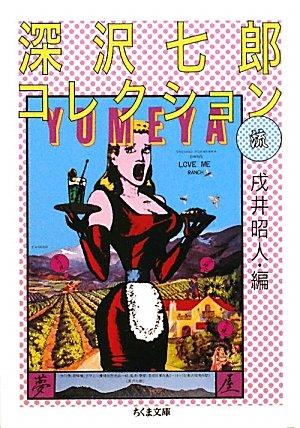 深沢七郎コレクション 流 (ちくま文庫)の詳細を見る