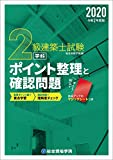 令和2年度版 2級建築士試験学科ポイント整理と確認問題