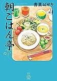 朝ごはん亭(4) (思い出食堂コミックス)