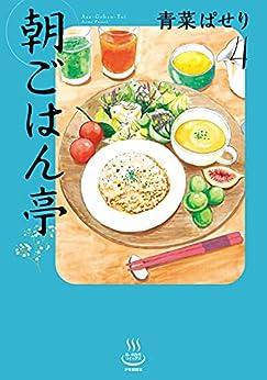 [青菜ぱせり]の朝ごはん亭(4) (思い出食堂コミックス)