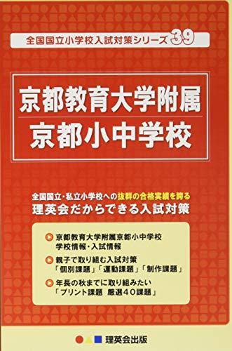 39 全国国立小学校入試対策シリーズ 京都教育大学附属京都小中学校 (理英会の合格するシリーズ)