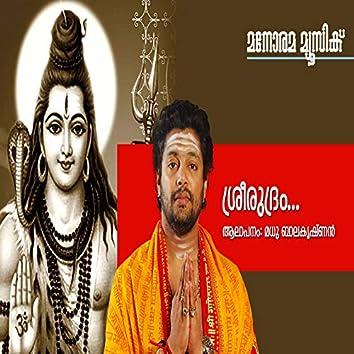 Sree Rudram