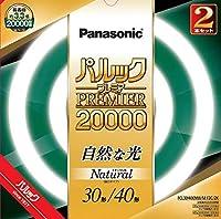 パナソニック 30形+40形丸型蛍光灯・ナチュラル色(昼白タイプ)Panasonic パルックプレミア20000 FCL3040ENWMF2C2K