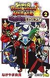 スーパードラゴンボールヒーローズ 暗黒魔界ミッション! 2 (ジャンプコミックス)