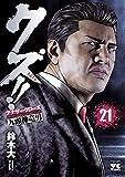 クズ!! ~アナザークローズ九頭神竜男~ 21 (ヤングチャンピオン・コミックス)