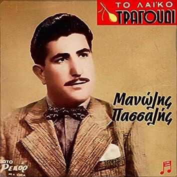To Laiko Tragoudi: Manolis Passalis