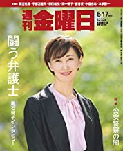 週刊金曜日 2019年5/17号 [雑誌]