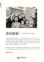 Bits of Zhao Family (Chinese Edition)