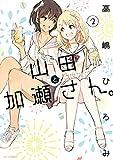 Kase-san and Yamada Vol. 2