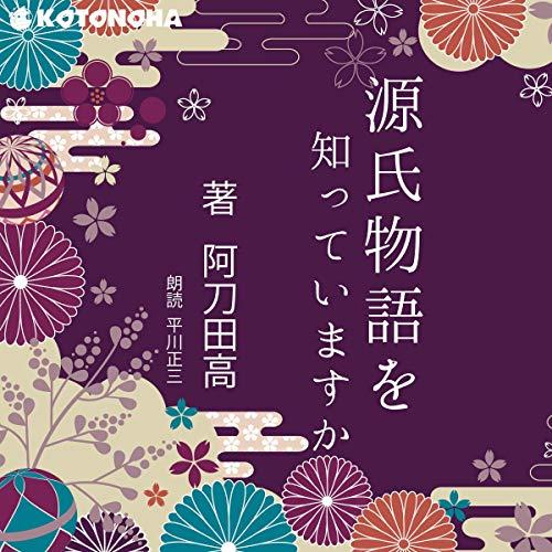 『源氏物語を知っていますか?』のカバーアート