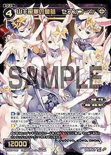 ウィクロス WXK10-030 山羊座軍の童話 セブンゴーツ (SR スーパーレア) WXK-P10 コリジョン