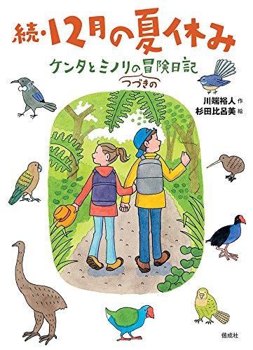 続・12月の夏休み ケンタとミノリのつづきの冒険日記