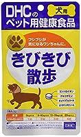 【2個セット】DHC 愛犬用きびきび散歩 60粒