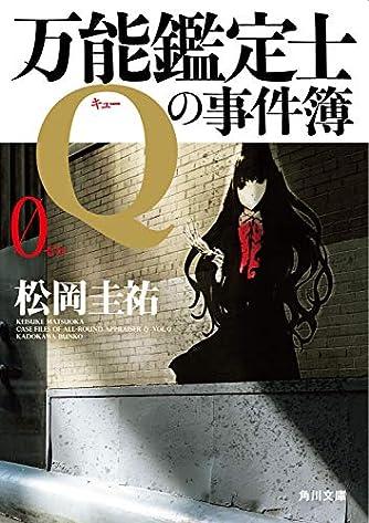 万能鑑定士Qの事件簿 0 (角川文庫)