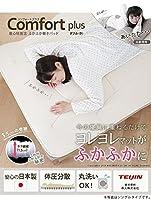 寝心地復活 ふかふか敷きパッド ダブル 140×200cm 敷きパッド 日本製 洗える スムースニット(アイボリー)
