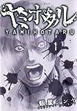 ヤミホタル(1) (電撃ジャパンコミックス)