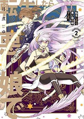 転生したら悪い国の娘でした。 2巻 (ZERO-SUMコミックス)の詳細を見る