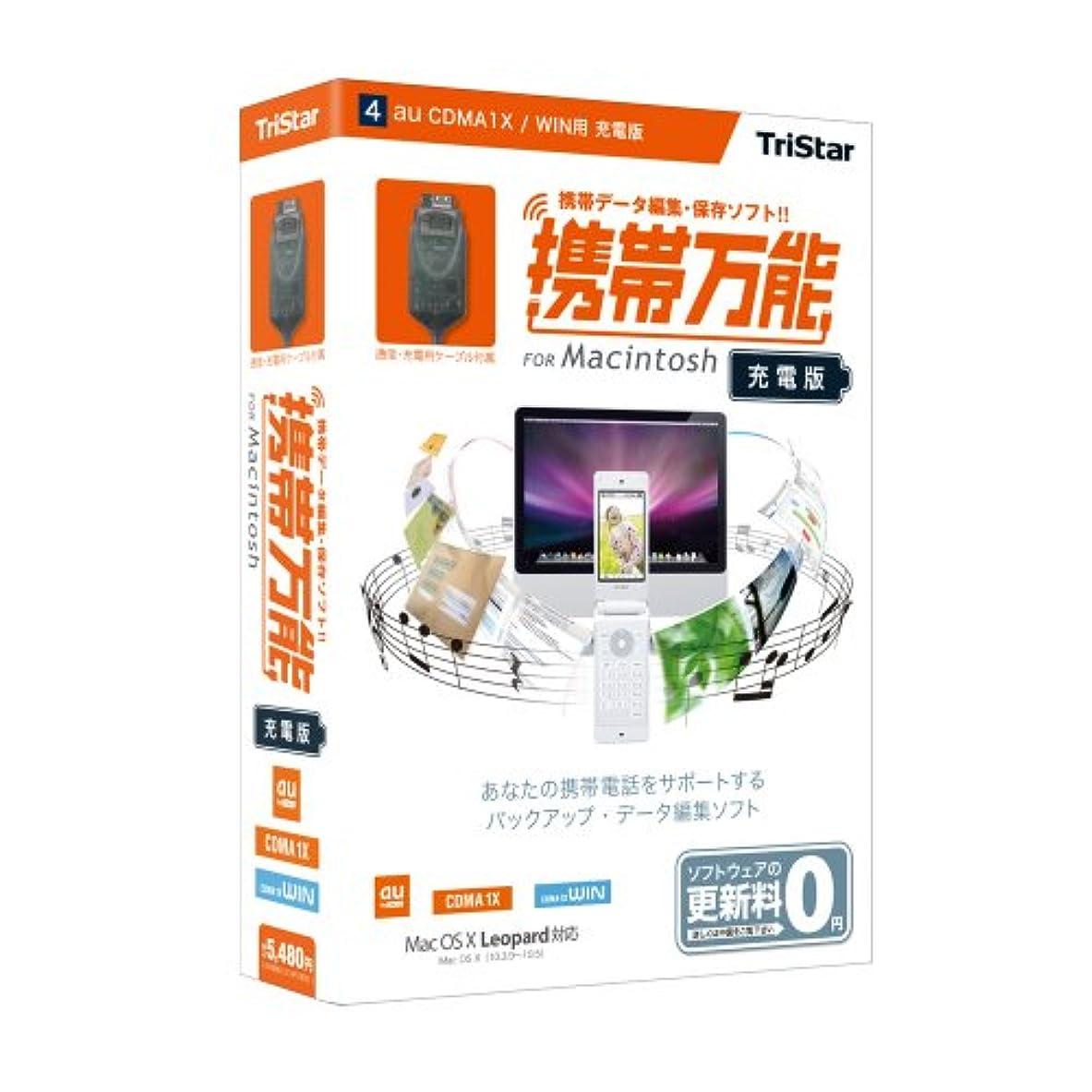 蘇生する統計的隣接携帯万能 for Macintosh au CDMA1X / WIN用 充電版