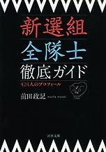 表紙: 新選組 全隊士プロフィール 四二四人 (河出文庫) | 前田政記