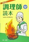 調理師読本〈2020年版〉