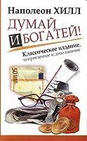 Dumai i Bogatei! (in Russian)
