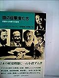 核の目撃者たち―内部からの原子力批判 (1983年)