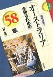 オーストラリアを知るための58章【第3版】 (エリア・スタディーズ)