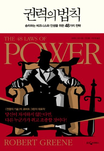 Price comparison product image The 48 Laws of Power (Korean Edition)