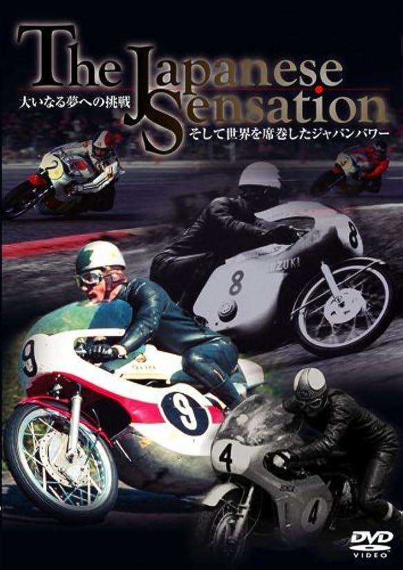 うまくやる()情緒的チップThe Japanese Sensation [DVD]