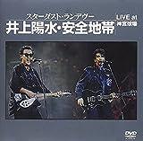 STARDUST RENDEZ-VOUS~井上陽水・安全地帯 LIVE at 神宮球場~[DVD]
