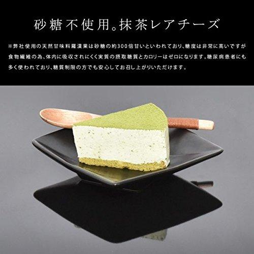 【砂糖不使用】抹茶レアチーズケーキ健康ギフト父の日食べ物贈り物訳あり低糖無糖糖質制限ダイエットクリスマス