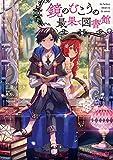 鏡のむこうの最果て図書館 光の勇者と偽りの魔王1 (MFコミックス アライブシリーズ)