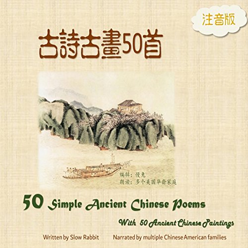 Pinyin Version 50 Simple Ancient Chinese Poems with 50 Ancient Chinese Paintings (Chinese Edition) audiobook cover art