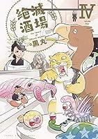 絶滅酒場 コミック 1-4巻セット [コミック] 黒丸