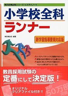 システムノート小学校ランナー 2014 (教員採用試験シリーズ システムノート) (教員採用試験シリーズシステムノート)
