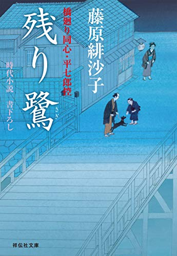 残り鷺 橋廻り同心・平七郎控 (祥伝社文庫)