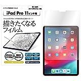 ASDEC アスデック iPad Pro 11 保護フィルム 11インチ フィルム 【カメラ保護フィルム付き】 [ノングレアフィルム3]・描きたくなるフィルム ・防指紋 指紋防止・気泡消失・映り込み防止 反射防止・キズ防止・アンチグレア・日本製 NGB-IPA10 (iPad Pro 11 2018 / マットフィルム)