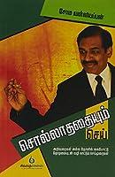 Solladhadhayum Sei (Tamil) 5/e PB....Soma Valliappan