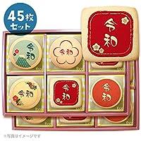 令和 メッセージクッキー45枚セットプチギフトに最適な個包装