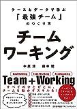 チームワーキング ケースとデータで学ぶ「最強チーム」のつくり方