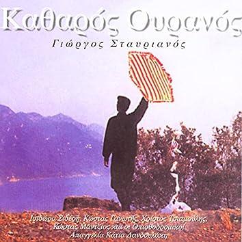 Katharos Ouranos