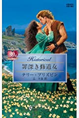 罪深き修道女 (ハーレクイン・ヒストリカル) Kindle版