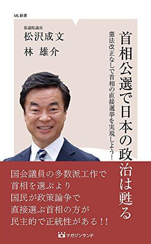 首相公選で日本の政治は甦る(ML新書)