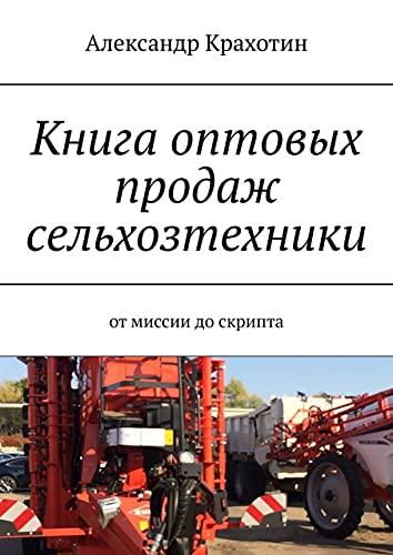 Книга оптовых продаж сельхозтехники: Отмиссии доскрипта (Russian Edition)
