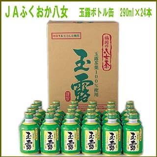 JA福岡 八女の八女茶 玉露ボトル缶290g 24本入