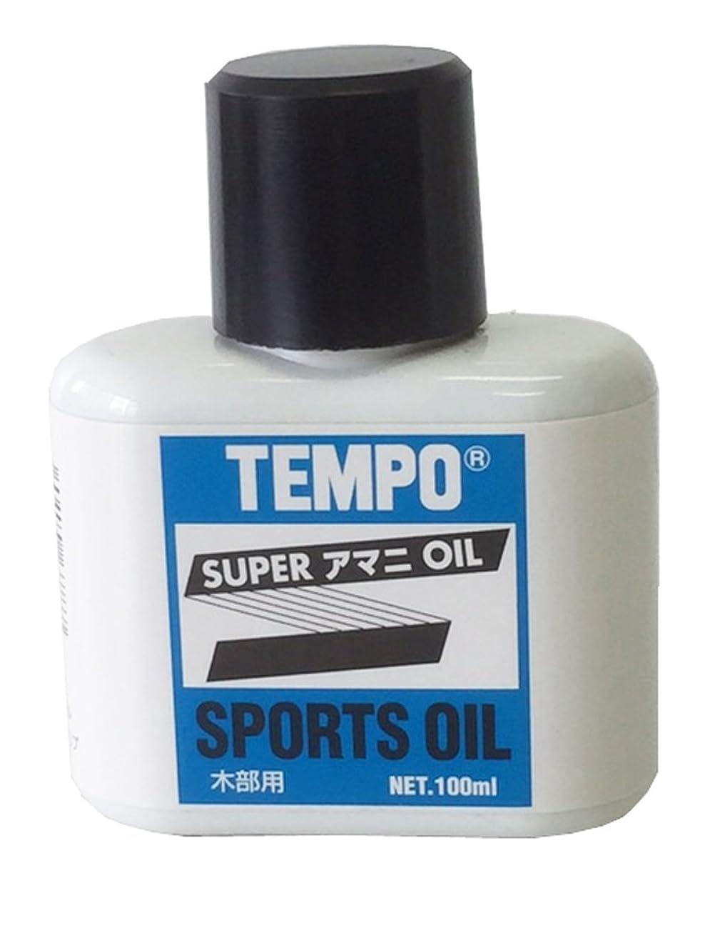クラッシュ等々文芸TEMPO アマニ油 亜麻仁油 木製ストックオイル 100ml #0011