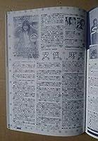 激超安倍麻美冊子PAUSE1182003.04デビューシングル理由全曲セルフ解説インタビュー コレクション。