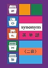 Synonym 英単語 《二級》