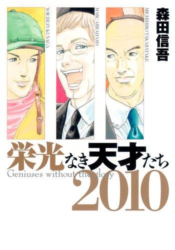 栄光なき天才たち2010 (栄光なき天才たち) (ヤングジャンプコミックス)