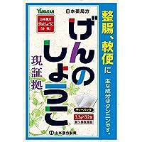 【第3類医薬品】山本漢方げんのしょうこ「分包」 3.3g×32